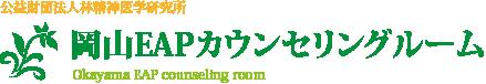 岡山EAPカウンセリングルーム