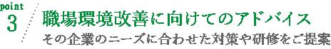 特色ポイント3