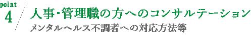 特色ポイント4